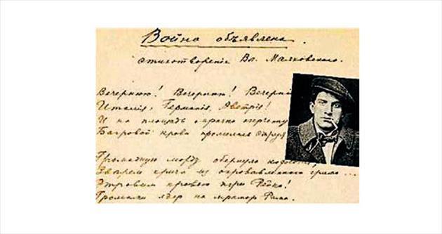 Mayakovski şiiri 43 bin dolara satıldı