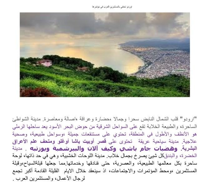 Arap Medyası 20 Mayıs'ta Ordu'da